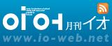 イオ Webマガジン 最新記事