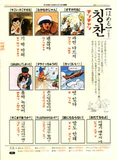 特集「朝鮮語は楽しい」