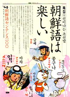 特集「朝鮮語は楽しい」トビラ