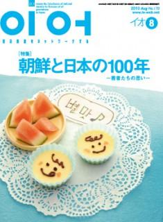 イオ表紙「朝鮮と日本100年」