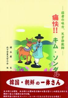 本「痛快!! キム・ソンダル」