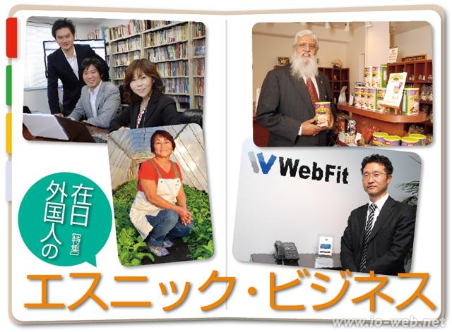 在日外国人ビジネス