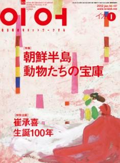 2012年01月号表紙