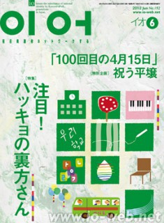 cover_201206