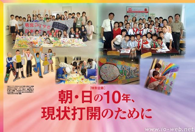 「南北コリアと日本のともだち展」に参加する朝鮮と日本の子どもたち。このプロジェクトを通じて、2002年からは平壌・ソウル・東京で、朝鮮半島と日本に暮らす朝鮮・日本学校の子どもたちが絵を通じた交流を続けている(写真上段左は2009年東京で、下段右は2007年平壌で撮影)