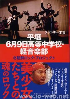 2012年11月に出版されたファンキーさんの著書(集英社インターナショナル刊)