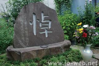 日本の民衆責任がはっきりと刻まれた墨田区八広の追悼碑日本の民衆責任がはっきりと刻まれた墨田区八広の追悼碑。毎年追悼式が行われている