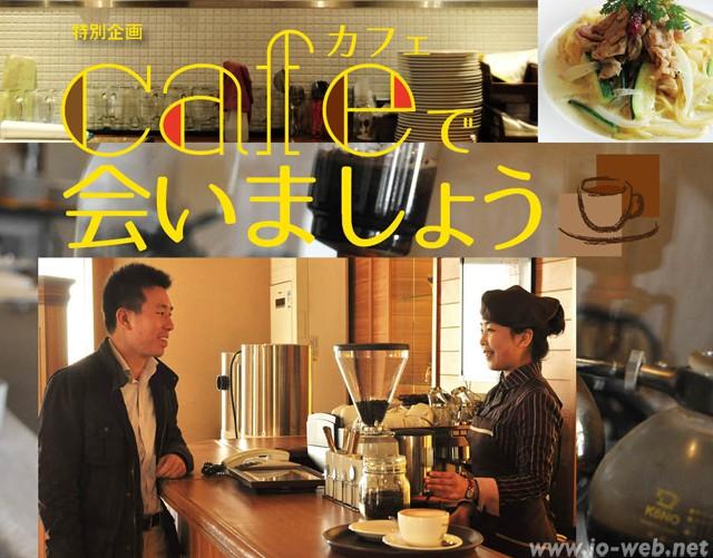 カフェで会いましょう