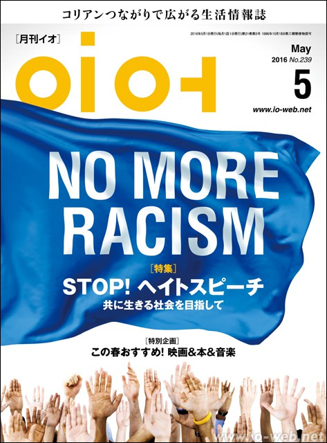 cover_201605