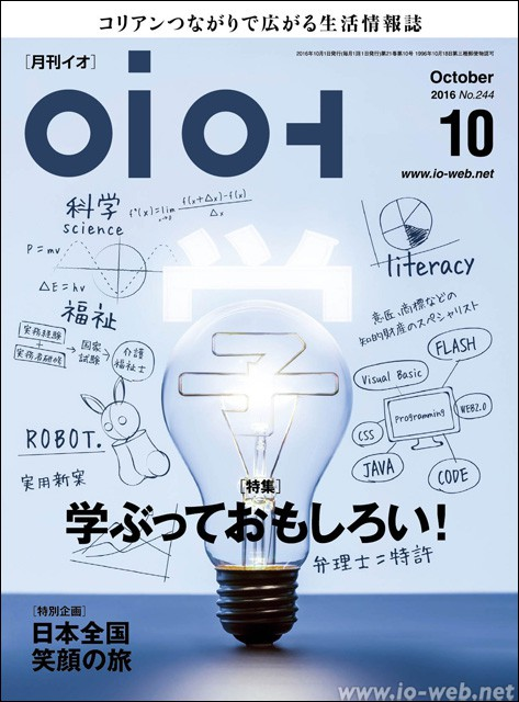 cover_201610