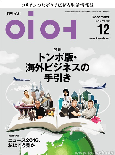 cover_201612