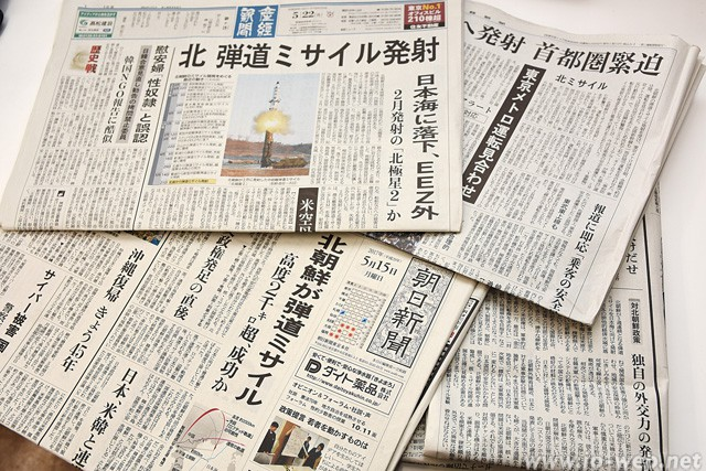 Japanese newspapers on DPRK's missile