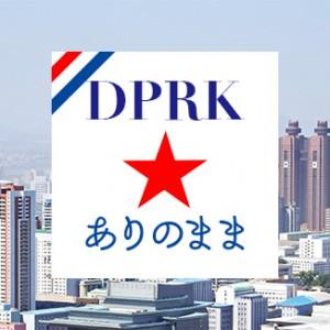 DPRKありのまま