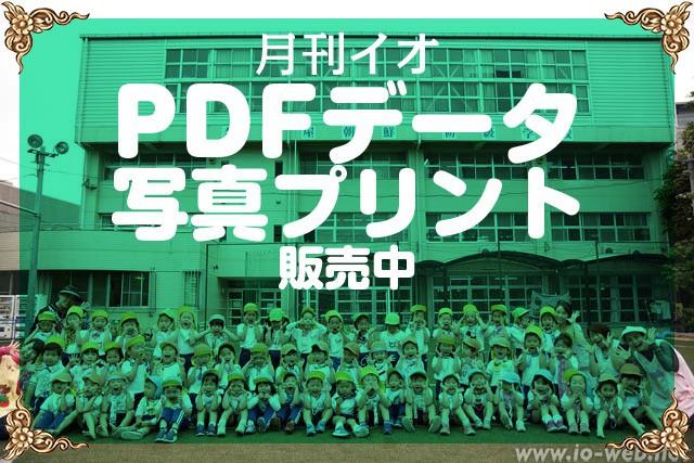 PDFデータ写真プリント販売